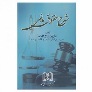 شرح حقوق مدنی نویسنده سروش ستوده جهرمی